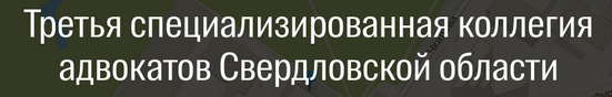 Третья специализированная коллегия адвокатов Свердловской области