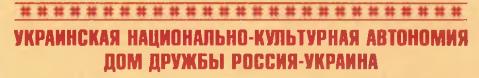Дом дружбы Россия-Украина