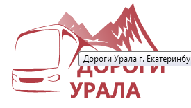 Дороги Урала