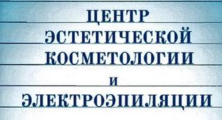Центр эстетической косметологии и электроэпиляции
